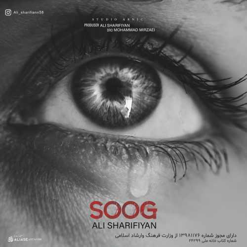 دانلود آهنگ جدید علی شریفیان بنام سوگ