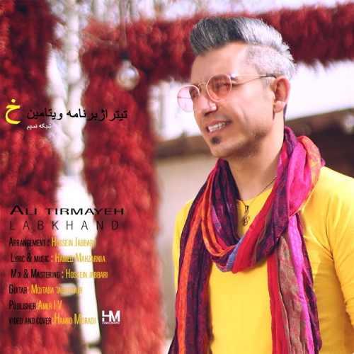 دانلود آهنگ جدید علی تیرمایه بنام لبخند