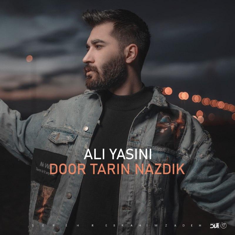 آهنگ جدید علی یاسینی بنام دور ترین نزدیک