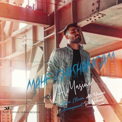 دانلود آهنگ جدید علی یاسینی بنام ماه قشنگم