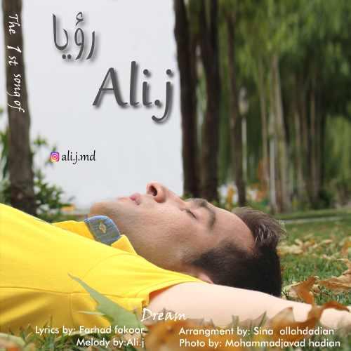 دانلود آهنگ جدید علی. ج بنام رویا