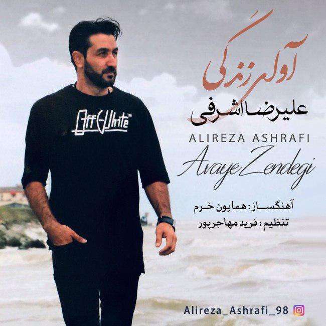 دانلود آهنگ جدید علیرضا اشرفی بنام آوای زندگی