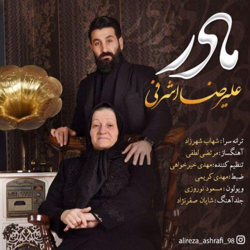 دانلود آهنگ جدید علیرضا اشرفی بنام مادر