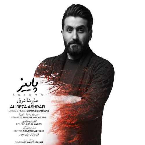 دانلود آهنگ جدید علیرضا اشرفی بنام پاییز