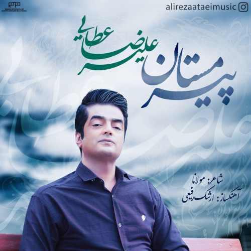دانلود آهنگ جدید علیرضا عطایی بنام پیر مستان