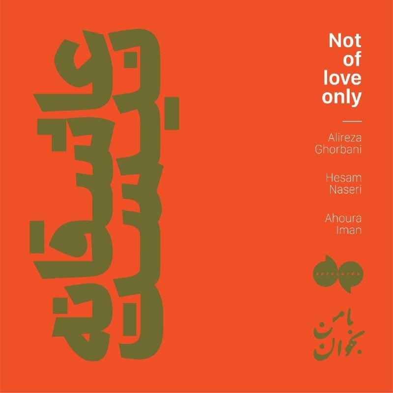 دانلود آهنگ جدید علیرضا قربانی بنام عاشقانه نیست