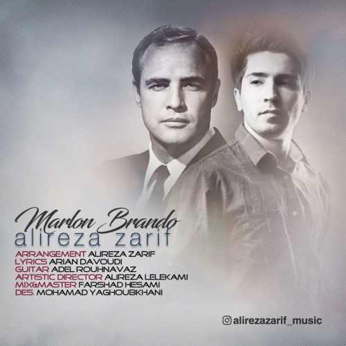 آهنگ جدید علیرضا ظریف بنام مارلون براندو