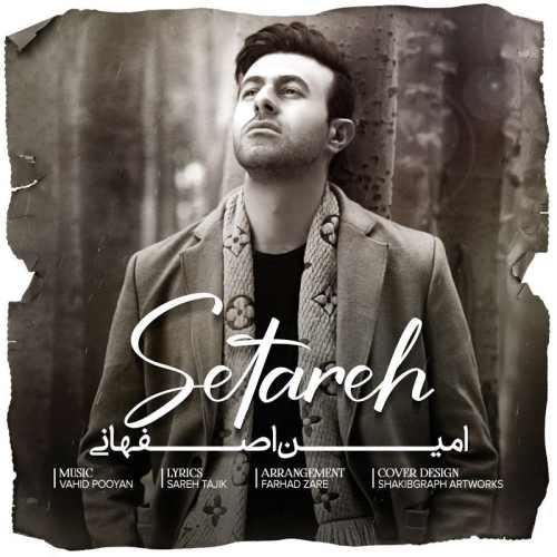 دانلود آهنگ جدید امین اصفهانی بنام ستاره