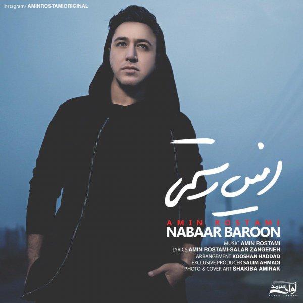 دانلود آهنگ جدید امین رستمی بنام نبار بارون