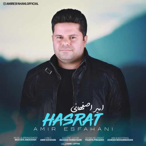 دانلود آهنگ جدید امیر اصفهانی بنام حسرت