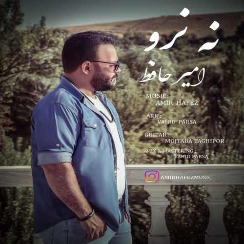 دانلود آهنگ جدید امیر حافظ بنام نه نرو