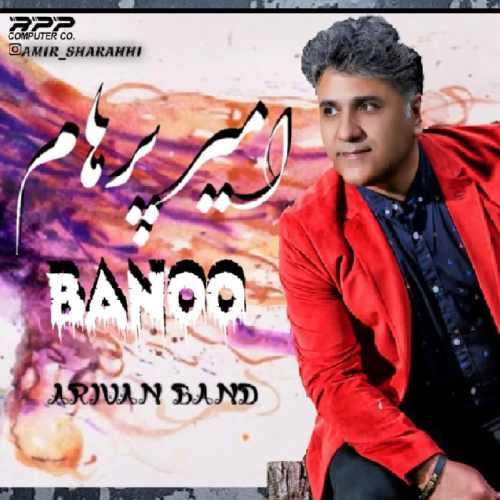 دانلود آهنگ جدید امیر پرهام بنام بانو