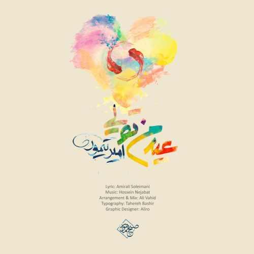 دانلود آهنگ جدید امیر تیموری بنام عید من تویی