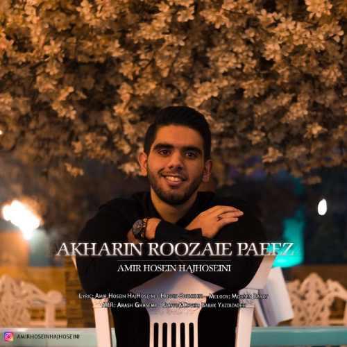 دانلود آهنگ جدید امیرحسین حاج حسینی بنام آخرین روزای پاییز