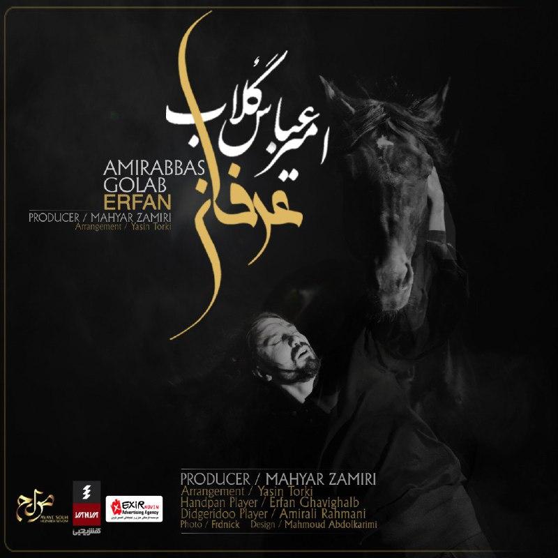 دانلود آهنگ جدید امیر عباس گلاب بنام عرفان
