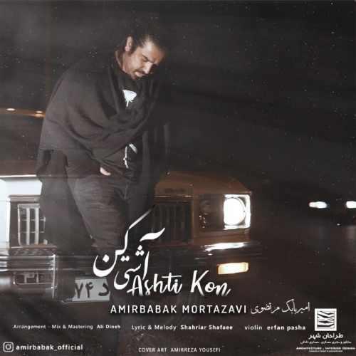 دانلود آهنگ جدید امیربابک مرتضوی بنام آشتی کن