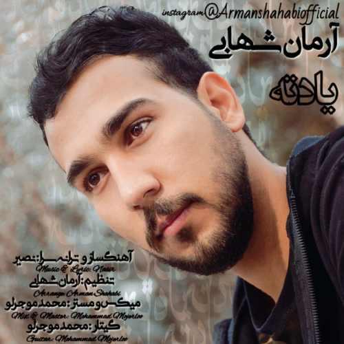 دانلود آهنگ جدید آرمان شهابی بنام یادته