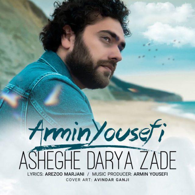 آهنگ جدید آرمین یوسفی بنام عاشق دریا زده