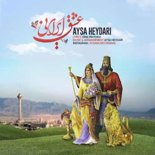 دانلود آهنگ جدید آیسا حیدری بنام عشق ایرانی