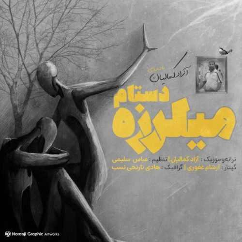 دانلود آهنگ جدید آزاد کمالیان بنام میلرزه دستام
