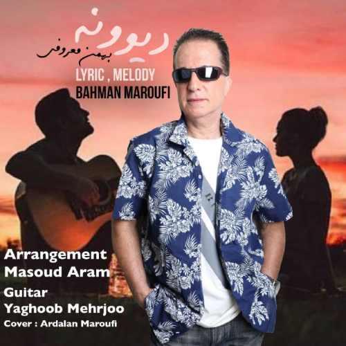 دانلود آهنگ جدید بهمن معروفی بنام دیوونه