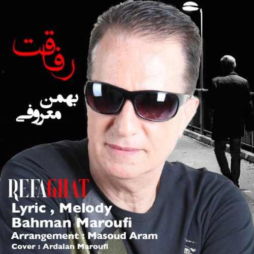 دانلود آهنگ جدید بهمن معروفى بنام رفاقت