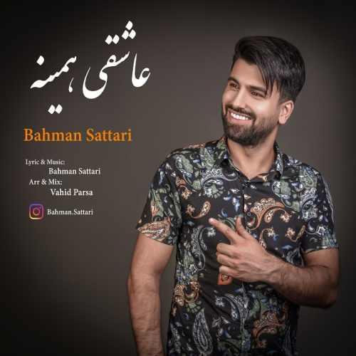 آهنگ جدید بهمن ستاری بنام عاشقی همینه