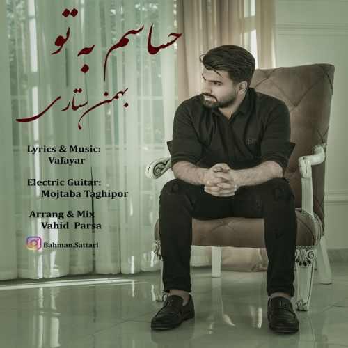 دانلود آهنگ جدید بهمن ستاری بنام حساسم به تو
