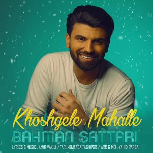 دانلود آهنگ جدید بهمن ستاری بنام خوشگل محله
