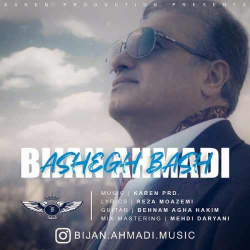 دانلود آهنگ جدید بیژن احمدی بنام عاشق باش