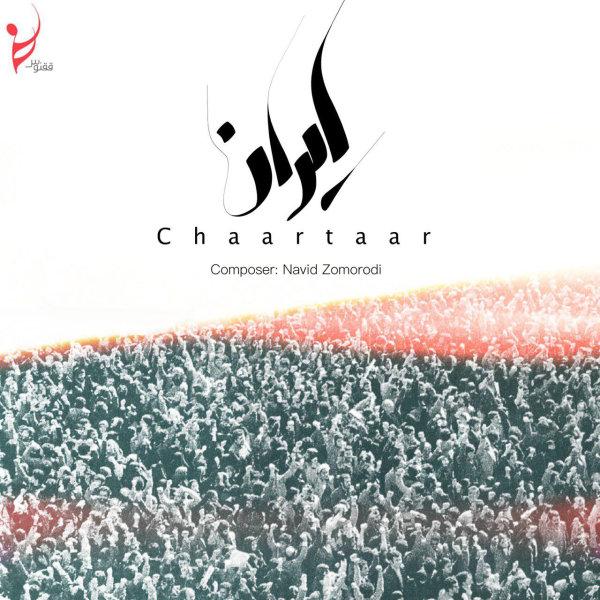 دانلود آهنگ جدید چارتار بنام ایران