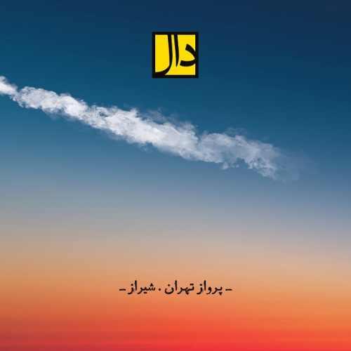 دانلود آهنگ جدید گروه دال بنام پرواز تهران شیراز