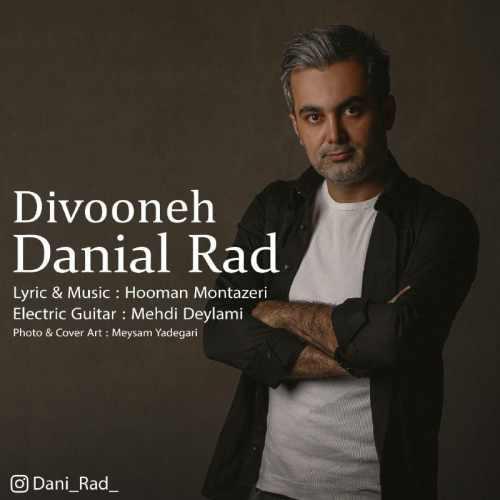 دانلود آهنگ جدید دانیال راد بنام دیوونه