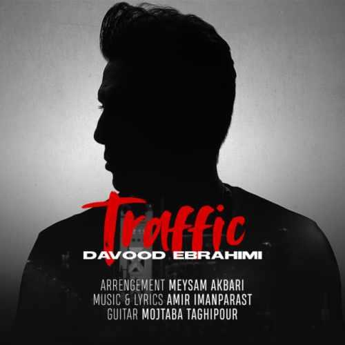 دانلود آهنگ جدید داوود ابراهیمی بنام ترافیک