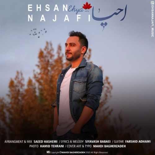 دانلود آهنگ جدید احسان نجفی بنام احیا