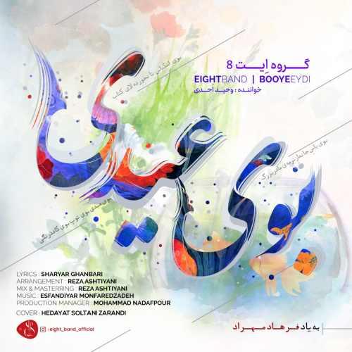 دانلود آهنگ جدید گروه ایت بنام بوی عیدی