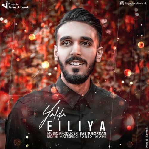 دانلود آهنگ جدید ایلیا بنام یلدا