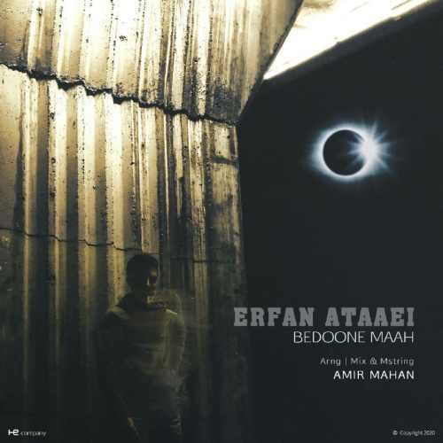 دانلود آهنگ جدید عرفان عطایی بنام بدون ماه