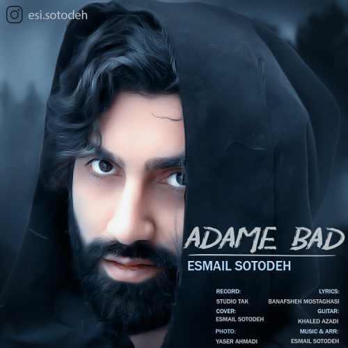 دانلود آهنگ جدید اسماعیل ستوده بنام آدمِ بد