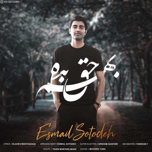 دانلود آهنگ جدید اسماعیل ستوده بنام بهم حق بده
