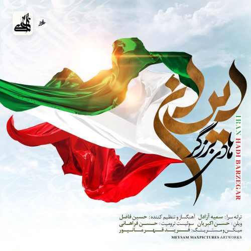 دانلود آهنگ جدید هادی برزگر بنام ایران