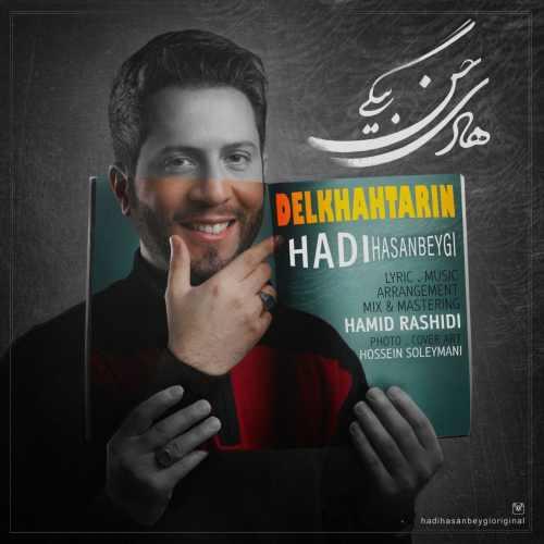 دانلود آهنگ جدید هادی حسن بیگی بنام دلخواه ترین