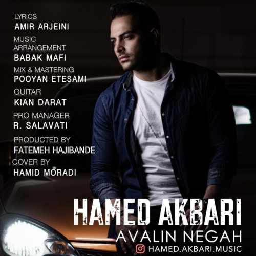 دانلود آهنگ جدید حامد اکبری بنام اولین نگاه