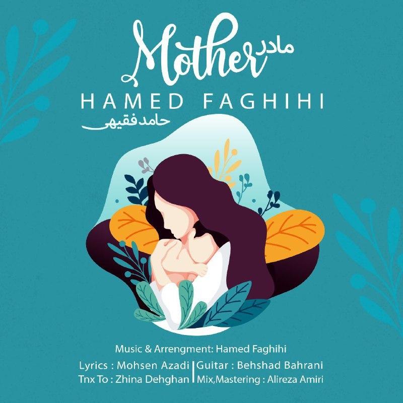 دانلود آهنگ جدید حامد فقیهی بنام مادر