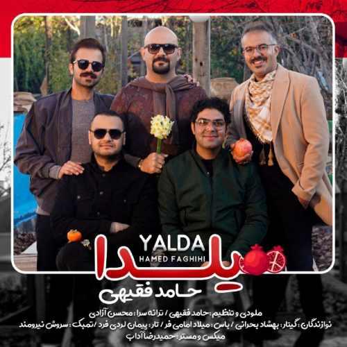 دانلود آهنگ جدید حامد فقیهی بنام یلدا