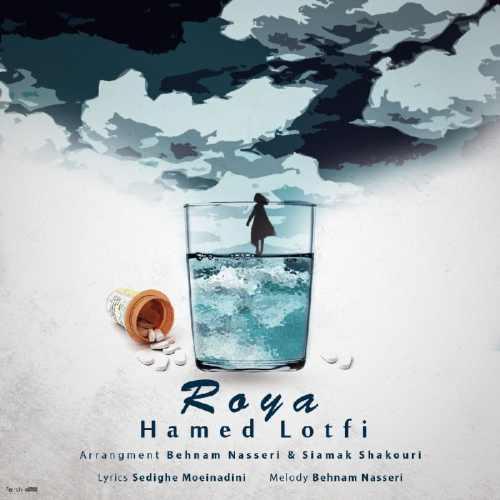 آهنگ جدید حامد لطفی بنام رویا