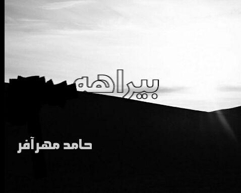 دانلود آهنگ جدید حامد مهرآفر بنام بیراهه