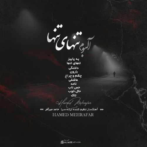 دانلود آلبوم جدید حامد مهرافر بنام تنهای تنها با بالاترین کیفیت