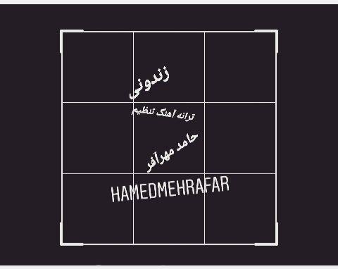 دانلود آهنگ جدید حامد مهرآفر بنام زندونی