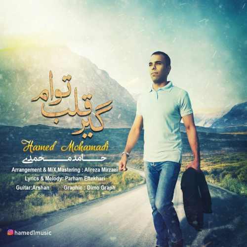 دانلود آهنگ جدید حامد محمدی بنام گیر قلب توام